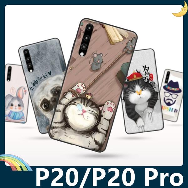 HUAWEI P20/P20 Pro 彩繪Q萌保護套 軟殼 卡通塗鴉 超薄防指紋 全包款 矽膠套 手機套 手機殼 華為