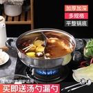 鴛鴦鍋火鍋盆加厚電磁爐專用鍋家用不銹鋼火...