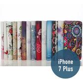iPhone 7 Plus (5.5吋) 彩繪皮套 側翻皮套 支架 插卡 保護套 手機套 手機殼 保護殼 皮套