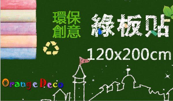 壁貼【橘果設計】 綠板貼 120CM*200CM 送台製無灰粉筆10支 (共六色) 無殘膠 加厚綠板貼 壁紙