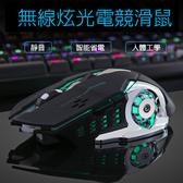USB充電 炫光電競滑鼠 競技滑鼠 6D不延遲 4段DPI調整