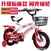 儿童自行车3-6-9岁男孩女孩12寸14寸16寸18寸男宝童车脚踏车单车MBS『潮流世家』