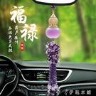 汽車車載香水掛件掛式車用吊墜車掛飾用品車...