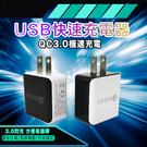 充電器 USB 極速充電 雙色QC3.0快速充電器【AA0058】快充充電器