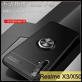 【萌萌噠】OPPO Realme X3 X50 pro 新款流光指環扣保護殼 360度旋轉支架 磁吸車載 全包軟殼 手機殼