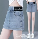 褲裙 高腰牛仔短褲裙子女顯瘦夏季薄新款防走光包臂假兩件半身裙褲 生活主義