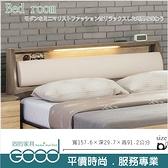 《固的家具GOOD》355-5-AB 艾斯妮5.2尺床頭箱