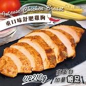 法式舒肥雞胸肉 重口味の勇敢嘗試 6包組 (185g/包)