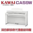 KAWAI CA-59W 河合總代理白色...