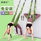 拉伸帶 空中瑜伽倒立繩下腰訓練器帶子彈力帶女一字馬舞蹈練功輔助拉力繩