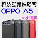 【碳纖維】OPPO AX5 /A5/A3s/CPH1851 6.2吋 防震防摔 拉絲碳纖維軟套/保護套/背蓋/全包覆/TPU-ZY
