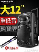 新科S12廣場舞音響12寸戶外音響拉桿行動音箱手提藍芽廣場大功率 WD科炫數位旗艦店