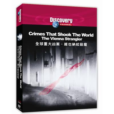 Discovery-全球重大凶案:維也納絞殺魔DVD