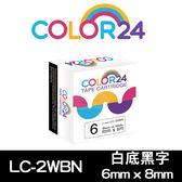 【COLOR 24】for EPSON LC-2WBN/LK-2WBN 一般白底黑字相容標籤帶(寬度6mm) /適用 LW-K400/LW-200KT/LW-220DK/LW-K600