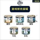 ZIWIPEAK巔峰[經典鮮肉主食貓罐,5種口味,185g,紐西蘭製](12罐優惠組)