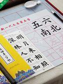 開學禮物  初學者毛筆字帖水寫布套裝成人小學生入門楷書練字行書法文房四寶igo 『歐韓流行館』