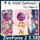 ASUS ZenFone 2 5.5吋 卡通彩繪保護套 超薄側翻皮套 開窗 支架 磁扣 手機套 手機殼