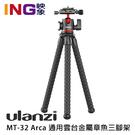 【24期0利率】Ulanzi MT-32 Arca 通用雲台金屬章魚三腳架 2394 球型雲台可拆 便攜 自拍桿 Vlog