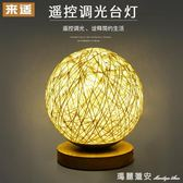 檯燈 北歐實木創意少女臺燈簡約現代臥室床頭燈LED遙控餵奶小夜燈 瑪麗蓮安YXS