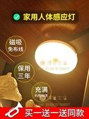 無線自動充電人體感應燈智能樓梯過道小夜燈聲控光控臥室【慢客生活】