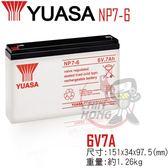 YUASA湯淺NP7-6 適合於小型電器、UPS備援系統及緊急照明用電源設備