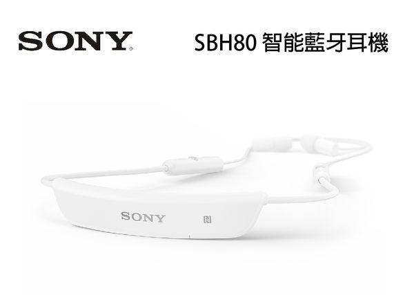SONY SBH80 智能藍牙耳機 NFC後頸式立體聲 - 白 [分期零利率]