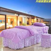 美容床罩四件套美容院 專用美容按摩床罩紫色粉色床罩被套『潮流世家』