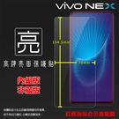 ◆亮面螢幕保護貼 vivo NEX 1805 保護貼 軟性 高清 亮貼 亮面貼 保護膜 手機膜