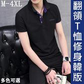 短袖polo衫 翻領T恤修身韓版學生有領上衣t恤半袖休閒Polo衫 M-3XL【快速出貨好康八折】