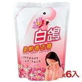 白鴿柔軟香衣精補充包-幸福花香1800g*6(箱)【愛買】
