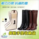 韓版長靴手提收納袋 靴子鞋袋 旅行袋 防塵袋靴袋鞋袋整理袋 可摺疊不佔空間╭*鞋博士嚴選鞋材