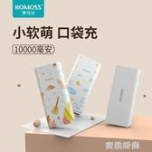 ROMOSS/羅馬仕 sense4 10000毫安可愛迷你充電寶羅馬仕 『蜜桃時尚』