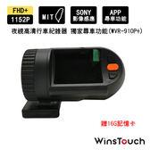 Buy917 WinsTouch 夜視高清行車紀錄器 獨家尋車功能(WVR-910P+) 贈16G記憶卡