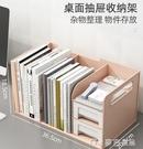 桌面收納書桌上學生書架文件夾收納盒簡易兒童文件架辦公室整理桌面置物架YYS 【快速出貨】