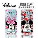 【Disney】ASUS Zenfone Selfie (ZD551KL) 摀嘴系列 彩繪透明保護軟套