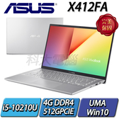 【ASUS華碩】【零利率】Vivobook 14 X412FA-0198S10210U 冰河銀