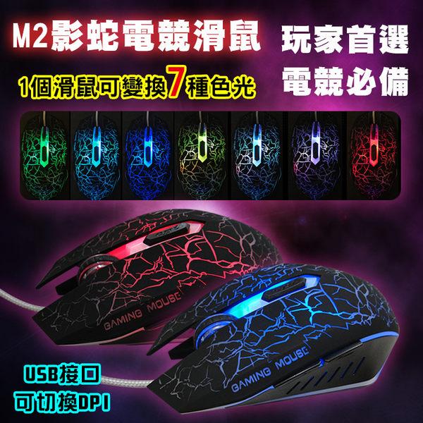 【M2】電競滑鼠 發光滑鼠 遊戲滑鼠 魔獸世界 LED冷光七彩 可搭電競鍵盤 電競耳麥 影蛇電競滑鼠