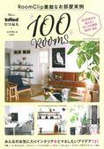 RoomClip舒適居家空間佈置實例特選100