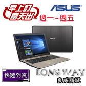 華碩 ASUS X541NA-0021AN4200 15吋 經典黑∥平價四核機