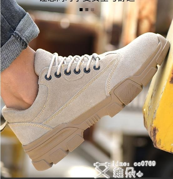 安全鞋 勞保鞋男士輕便防臭鋼包頭防砸防刺穿老保電焊工專用工作夏季透氣 艾維朵