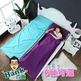 ★Hank百貨★ 戶外旅遊成人睡袋 旅行睡袋 標準型 便攜式室內隔髒睡袋 【F0149】