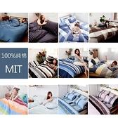 【LUST】100%純棉/精梳棉 30款精品棉款 、雙人舖棉兩用被套6x7尺