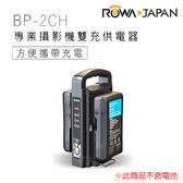 【聖影數位】ROWA 樂華 BP-2CH 手提直立型 BP相容系列 V掛 雙充座 (不含電池)