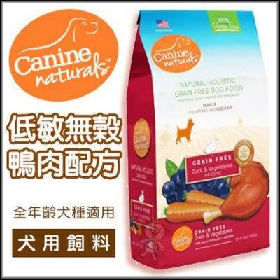 *WANG*【含運】美國Canine naturals科納丘天然寵物食品》狗糧 低敏無穀鴨肉 12磅