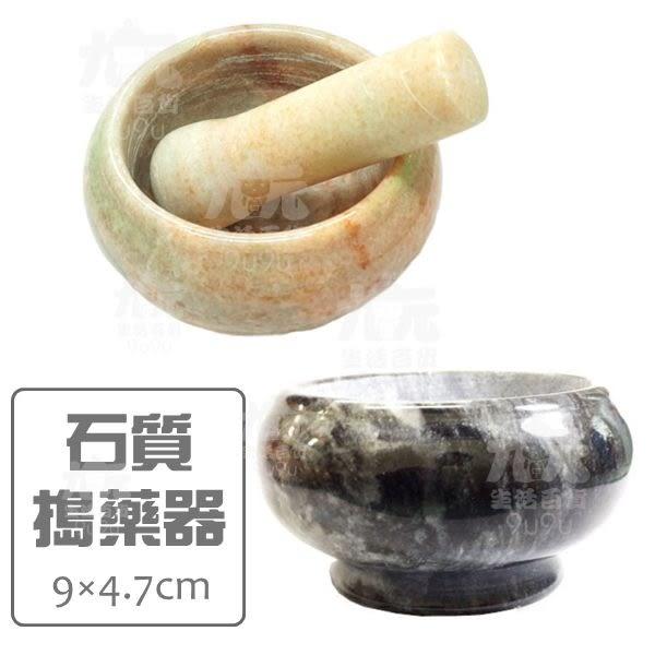 【九元生活百貨】石質搗藥器 搗缽