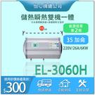 【怡心牌】總公司貨 EL-3060H 房東套房、公寓 35加侖 電熱水器 能效二級 橫掛式熱水器