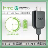 好舖・好物➸【現貨】QC 3.0 + USB Type C 旅行充電組 旅充頭 充電頭 Type-C 傳輸線 快充組