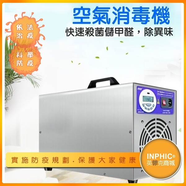 INPHIC-車用臭氧機家用空氣殺菌機臭氧消毒機-ICCH00110BA