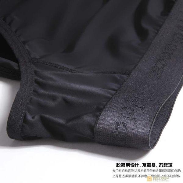 3條裝盒裝冰絲男士內褲三角褲半透明U凸超薄內褲男有加肥加大尺碼