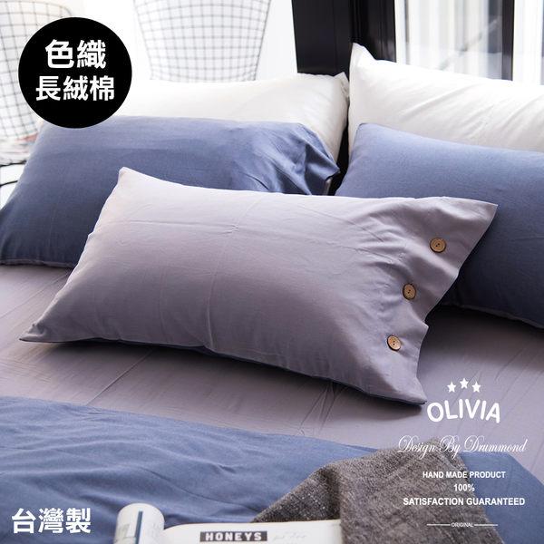 OLIVIA 【 色織長絨棉】向光  標準雙人床包新式兩用被套四件組  新疆棉  LOFT風格  台灣製  【灰紫】